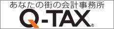 あなたの街の会計事務所Q-TAX(キュータックス)